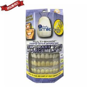 義歯 前歯 仮歯 差し歯 インスタントスマイル テンポラリートゥースキットマルチシェイド 送料無料|kunistyle