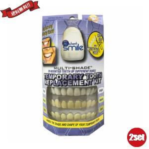 義歯 前歯 仮歯 差し歯 インスタントスマイル テンポラリートゥースキットマルチシェイド 2セット 送料無料|kunistyle