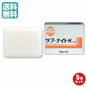 石けん 角質粒 ハトムギ ツブ・ナイトK ソープ 80g 5個セット|kunistyle