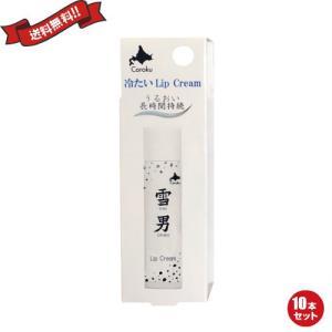 雪男 リップクリーム LIP CREAM 4g 10本セット 送料無料|kunistyle