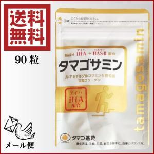 タマゴサミン 90粒|kunistyle