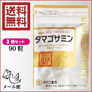 タマゴサミン 90粒 3個セット|kunistyle