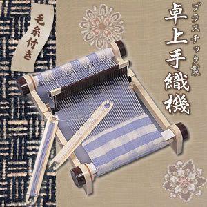 卓上手織り機(手織機) プラスチック製 毛糸付|kunistyle