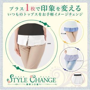 着膨れしない重ね着スタイルを実現 簡単つけ裾 メール便(ポスト投函) 送料無料|kunistyle