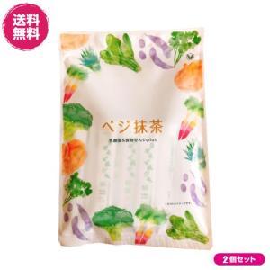 青汁 乳酸菌 国産 ベジ抹茶 20包 2袋セット|kunistyle