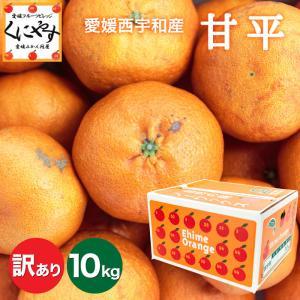 「訳あり甘平10」【送料無料】【数量限定】訳あり愛媛甘平(かんぺい)10kg(10kg×1箱),せとかにも匹敵する柑橘,のしギフト対応不可