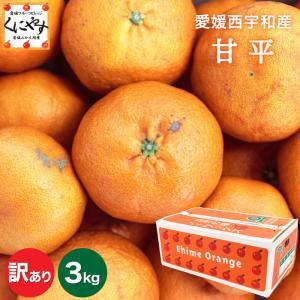 「訳あり甘平3」【送料無料】【数量限定】訳あり愛媛甘平(かんぺい)3kg(3kg×1箱),せとかにも匹敵する柑橘,のしギフト対応不可