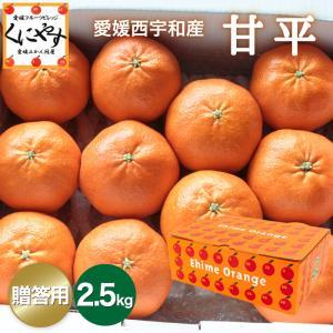 「贈答甘平2.5」【送料無料】【贈答品】愛媛甘平(かんぺい)約2.5kg,せとかにも匹敵する柑橘 kuniyasu-seika