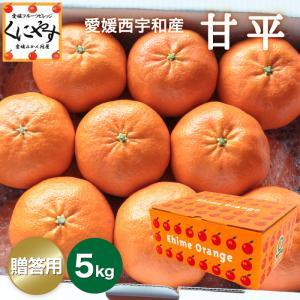 「贈答甘平5」【送料無料】【贈答品】愛媛甘平(かんぺい)約5kg,せとかにも匹敵する柑橘 kuniyasu-seika