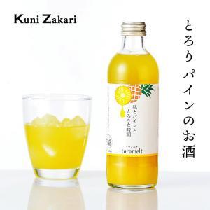 國盛 toromelt パイン 300ml / とろめると トロメルト 中埜酒造 リキュール 果実酒...