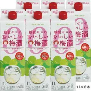 【ケース販売】糖質ゼロのおいしい梅酒 1000ml 1ケース(6本セット) / 國盛 中埜酒造 リキ...