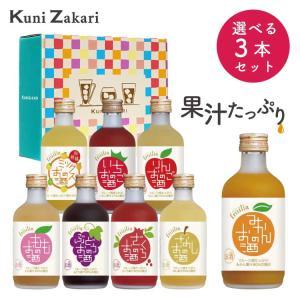 300ml 選べる3本セット! 果実のリキュール 飲み比べ リキュール 酒 果実酒