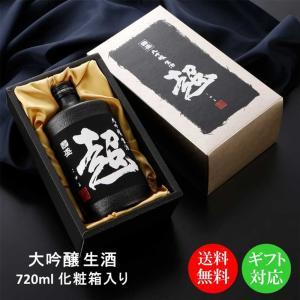 超特撰國盛 大吟醸生酒 超 〈黒〉/ギフト 贈り物 父の日 お中元 日本酒 大吟醸 生酒