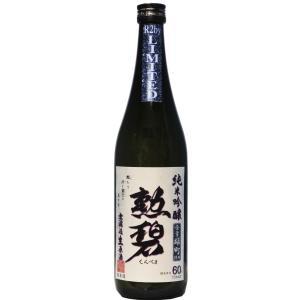 勲碧 純米吟醸 雄町 R2byLimited 無濾過生原酒 720ml【※要冷蔵商品】|kunp-net