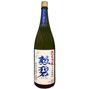 勲碧 純米吟醸山田錦 無濾過生原酒 SECRET Ver.II1,800ml【※クール便指定商品】|kunp-net