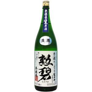 勲碧(くんぺき)本醸造 無濾過生原酒 1,800ml【※クール便指定商品】|kunp-net