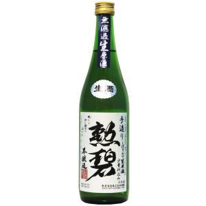 勲碧(くんぺき)本醸造 無濾過生原酒 720ml【※クール便指定商品】|kunp-net