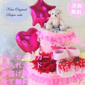 ●商品名● くまさん2段おむつケーキ --------------------------- ●おむ...