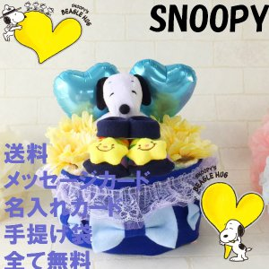 ●商品名● スヌーピー1段おむつケーキ --------------------------- ●お...