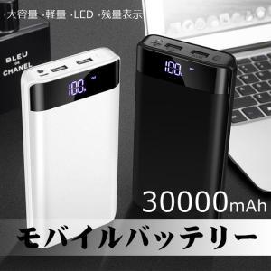 モバイルバッテリー 30000mAh モバイルバッテリー 大容量 2.1A急速充電 スマホバッテリー 大容量 iPhone  Android 各種対応 バッテリーPSEマークの画像