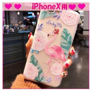 iPhoneX ケース 人気 フラミンゴ柄 アイテム グッズ カワイイ キュート スマホカバー