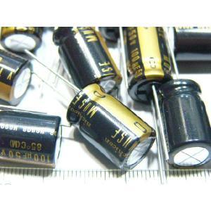 電解コンデンサ ニチコン オーディオ用 KZシリーズ 50V 47μF