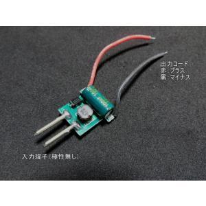 LED ドライバ モジュール 300mA (定電流) DC12V|kura-parts