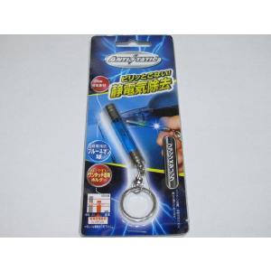 静電気除去 ブルー発光で効果を確認 kura-parts