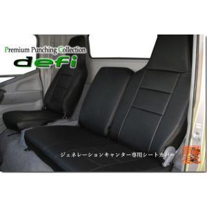 三菱 ジェネレーションキャンター 標準キャブ 専用設計 PVCレザー調シートカバー|kura1