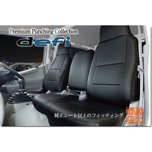 三菱 ブルーテックキャンター ワイド 専用設計!最高級 PVC 本革調シートカバー|kura1