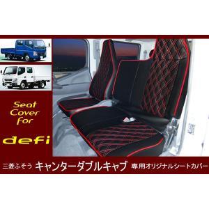 キルティング☆三菱 キャンター W ダブルキャブ 標準 レザー調シートカバー kura1