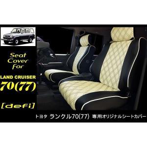 キルティング ☆ ランクル 70 (77)専用設計PVCレザーシートカバー kura1