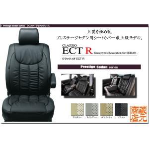 トヨタ ゼロクラウンロイヤル 18系 プレステージセダン用シートカバー最上級 本革パンチング kura1