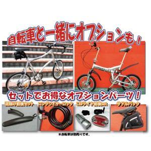 送料無料! 自転車オプショナルパーツお得な4個パック|kura1