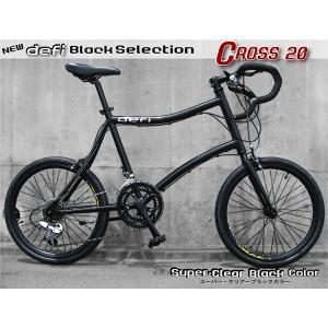 オプションセット(泥除け/ロングワイヤーロック)付き NEWクロスバイク シマノ製使用 軽量アルミフレーム! Black20|kura1