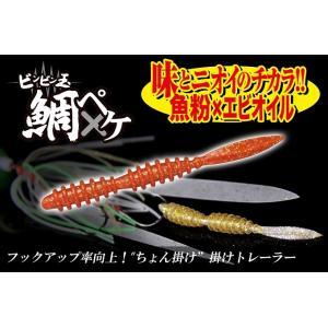 ビンビンワームトレーラー 鯛ペケ 5本入り|kurage