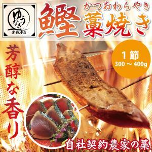 鰹(カツオ)藁焼き 1節 自社契約農家の藁使用 かつお たたき わら焼き ゆうなぎ直送 kuraka-g