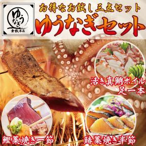 ゆうなぎ3点セット 鰹(かつお)鰆(さわら)藁焼き 活き真鮹(まだこ)ボイル たたき たこ kuraka-g