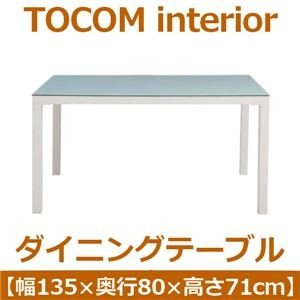 あずま工芸 TOCOM interior(トコムインテリア) ダイニングテーブル 強化ガラス天板 135×80cm〔2梱包〕 ホワイト GDT-7631〔代引不可〕|kuraki-26