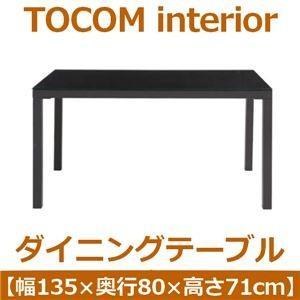 あずま工芸 TOCOM interior(トコムインテリア) ダイニングテーブル 強化ガラス天板 135×80cm〔2梱包〕 ブラック GDT-7639〔代引不可〕|kuraki-26