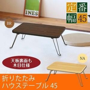 ハウステーブル(45) (ブラウン/茶) 幅45cm×奥行30cm 折りたたみローテーブル/木目/軽量/コンパクト/ミニ/完成品/NK-45|kuraki-26