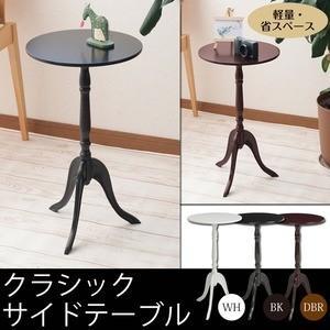 クラシックサイドテーブル(ダークブラウン/茶) 幅30cm 丸テーブル/机/軽量/モダン/ロココ調/アンティーク/北欧/カフェ/飾り台/CTN-3030|kuraki-26