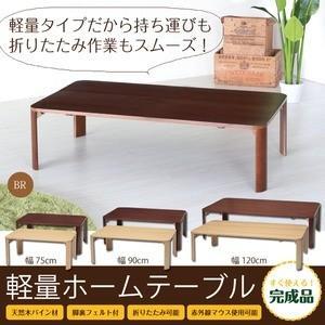 軽量ホームテーブル 幅90cm(ブラウン/茶) 折りたたみローテーブル/机/木製/天然木/木目調/北欧風/シンプル/座卓/完成品/NK-190|kuraki-26