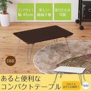 コンパクトテーブル(ダークブラウン) 幅45cm/折りたたみテーブル/ローテーブル/軽量/ミニサイズ//鏡面天板/完成品/NK-452|kuraki-26