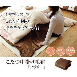こたつ布団用 中掛け毛布 フランネル 『フラリー』 ブラウン 約200×240cm kuraki-26