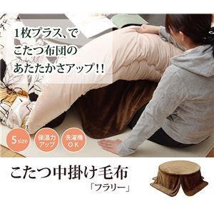 こたつ布団用 中掛け毛布 フランネル 『フラリー』 ブラウン 約90cm丸 kuraki-26