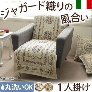 ソファカバー 1人掛け イタリア製ジャガード織り ソファカバー 〔フラワーガーデン〕 1人掛け用 肘なし [nm0]|kuraki-26