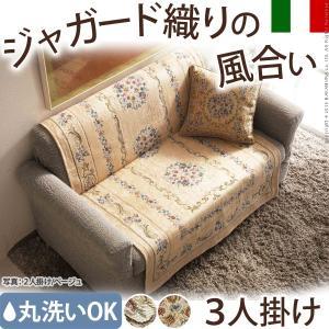ソファカバー 3人掛け イタリア製ジャガード織り ソファカバー 〔フラワーガーデン〕 3人掛け用 肘なし [nm0]|kuraki-26