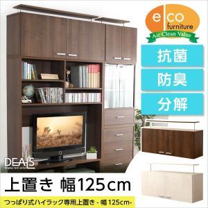 収納家具 ディスプレイラック 上置き 125cm幅 [ht]|kuraki-26