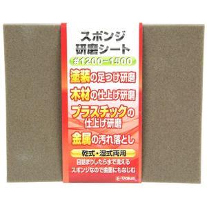 (E-Value)スポンジ研磨シート 1200-1500番(用途)/塗装の足つけ・木材の仕上げ・プラ...